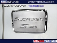 [曠野] SUZUKI SX4 CROSSOVER SWIFT 油箱飾蓋 NT$600