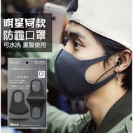 現貨 韓星必備 口罩 可水洗口罩 防霧霾 防霾口罩 兒童口罩 明星款 防花粉 騎車口罩