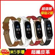 [贈保護貼2張]小米手環5超纖PU皮革錶帶腕帶皮製錶帶 替換錶帶