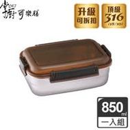 (任選)掌廚可樂膳 316不鏽鋼長方保鮮便當盒850ML