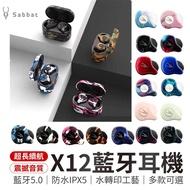 魔宴 Sabbat X12 Pro Ultra 真無線藍芽耳機 X12pro迷彩  高通藍芽5.0耳機