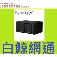 群暉 Synology DiskStation DS1819+ DS1819 PLUS 8Bay NAS