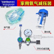 ☋ﺴↂ浮標式氧氣吸入器家用氧氣表供氧氣濕化杯流量壓力表氧氣減壓表閥