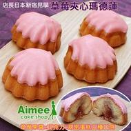 Aimee烘焙屋日本技術店長親自手工烘焙‧草莓夾心瑪德蓮四入‧脆皮果香巧克力+蜂蜜蛋糕+爆漿果醬‧法式甜點可麗露蛋糕禮盒