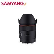 SAMYANG 三陽 AF 24mm F1.8 自動對焦 天文 鏡頭 SONY FE 接環 公司貨 贈保護鏡