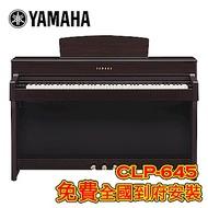 YAMAHA CLP-645 R 88鍵家庭旗艦號電鋼琴 深玫瑰木色款