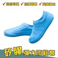 防水防滑雨鞋套 加厚款 品質保證 高彈力矽膠 耐磨 環保無異味 一體成形 仿輪胎紋 抗拉扯 穿脫方便不變形