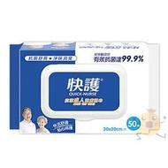 快護 抗菌成人潔膚濕巾 50抽【小元寶】超取