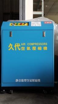 3HP、5HP箱型靜音空壓機