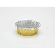 【嚴選SHOP】25入 金色圓鋁 232 蛋塔杯 布丁燒杯 起司蛋糕容器 鋁箔容器 烘烤盒 氣炸鍋配件【H232-G】