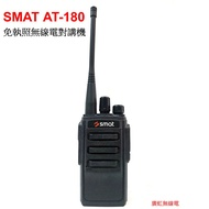 SMAT AT-180 業務型無線電對講機 公司貨 大容量鋰電池  適合保全  辦活動  路跑  登山  社區 大樓
