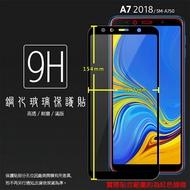 SAMSUNG Galaxy A7 (2018) SM-A750GN 滿版 鋼化玻璃保護貼 9H 全螢幕 滿版玻璃 鋼貼 鋼化貼 玻璃膜 保護膜