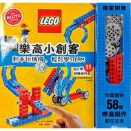 [79折]《水滴》樂高小創客:動手玩機械,輕鬆學STEAM/