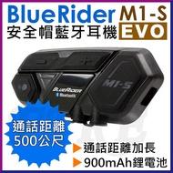 鼎騰 BLUERIDER M1-S EVO 安全帽藍芽耳機 大電池版 機車重機 對講 藍芽4.1 M1
