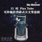 Sky-Watcher DOB12 GoTo 12 吋Flex Tube 可伸縮杜普森式天文望遠鏡 (觀測彗星最佳利器)