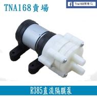 【TNA168賣場】 R385直流隔膜泵  抽水馬達
