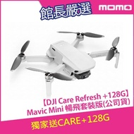【DJI Care Refresh +128G】Mavic Mini 暢飛套裝版(公司貨)