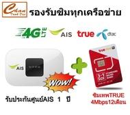 AIS 4G Pocket WiFi 150Mbps 4G WiFi รองรับทุกเครือข่าย -M028A แพ็กคู่กับ ซิมเทพ TRUE ซิมเน็ต 4G ความแรง 4Mbps ไม่ลดสปีด ใช้ยาว 12เดือน