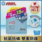 【日本No.1】Ariel超濃縮抗菌抗蟎洗衣精補充包1360G/包