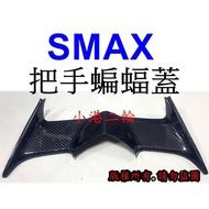 【小港二輪】正熱壓碳纖維 卡夢 貼片 把手蝙蝠蓋 碼表下蓋 SMAX. S-MAX