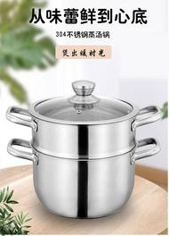 小蒸鍋304不銹鋼加厚湯鍋帶蒸格雙耳複底燃氣電磁爐煮湯煲湯鍋