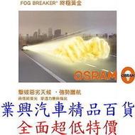 三菱 Space Gear 1998年之後 霧燈 OSRAM 終極黃金燈泡 2600K 2顆裝 (H3O-FBR)