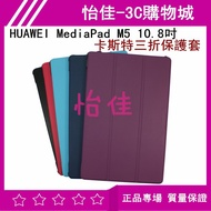 HUAWEI MediaPad M5 10.8吋 卡斯特三折保護套 保護套 M5 保護殼 可立式皮套 保護套