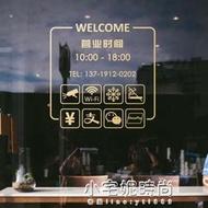 窗貼 營業時間貼紙可來圖訂製餐飲店咖啡廳服裝店個性裝飾玻璃櫥窗貼紙YXS
