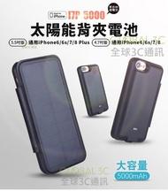 太陽能充電 iphone6 6s 7 8 Plus 5000mAh 充電殼 充電手機殼 背夾電池 行動電源