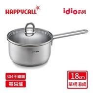 【韓國HAPPYCALL】304不鏽鋼單手鍋18CM小湯鍋(2公升電磁爐適用湯鍋)