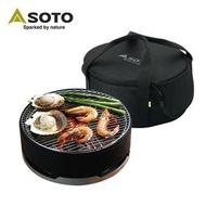 【預購-4月到】SOTO 手造兩用燒烤爐 ST-930+SOTO專用收納包ST-930CS