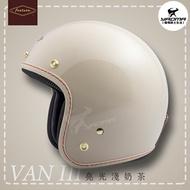 Feture 飛喬安全帽 VAN3 汎 三代 亮光淺奶茶 亮面 復古帽 3/4罩 重機 偉士牌 奶茶色 耀瑪騎士機車部品