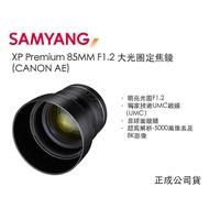 【eYe攝影】全新SAMYANG XP 85mm F1.2 人像大光圈正成公司貨 全片幅 CANON AE 支援8K錄影