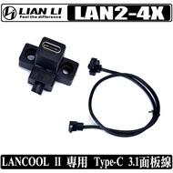 聯力 LIAN LI LAN2-4X 面板 連接線 Type-C 3.1 Lancool II