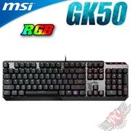微星 MSI Clutch GK50 LOW PROFILE RGB 電競鍵盤