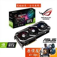 ASUS華碩 ROG-STRIX-RTX3060-O12G-GAMING 30CM 顯示卡 原價屋【一人限購一套】