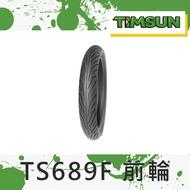 【尚銳精品】TIMSUN 騰森輪胎 TS689F 前輪 110-80-14