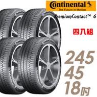 【Continental 馬牌】PremiumContact 6 舒適操控輪胎_四入組_245/45/18(PC6)