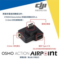 【AirPoint】【現貨】DJI Osmo Action 音訊轉接元件 原廠 3.5mm 麥克風轉接 麥克風(660元)