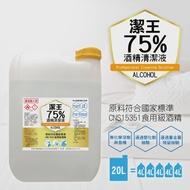 【潔王】可噴手75%酒精潔淨液 大容量補充 20公升/桶(優良效果專業殺菌潔淨濃度-消毒防疫+清潔去油汙皆宜)