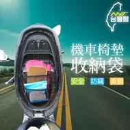 ORG《SD1182a》台灣製~3層機車椅墊收納袋 椅墊收納網 椅座收納 摩托車 機車 收納袋 收納網 置物袋 機車用品
