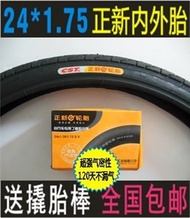 24-inch 1.75 are new tires new bicycle tire inner tube tire 241.75 are 47-507 commuter