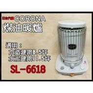 【現貨免運費】 SL-6617 CORONA 煤油暖爐 煤油爐 電暖爐 另售KS-67G/2215/3516