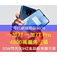 Oneplus 7T Oneplus 7T Pro旗艦手機 預購Preorder