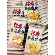 銀杏蕈菇脆餅 600g/3kg