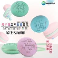 【oweida】迷你馬卡龍藍芽喇叭 SPK-401