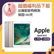 【Apple 蘋果】福利品 iPad Air 2 9.7 LTE 128GB 平板(A1567)
