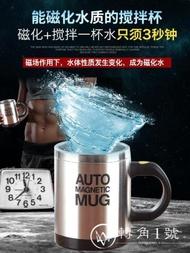 咖啡攪拌杯 德國自動攪拌杯自轉懶人水杯電動磁化杯便攜磁力杯子