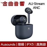 Ausounds AU-Stream ANC 降噪 通話 防水 真無線 藍芽 耳機 | 金曲音響