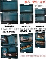 牧田 Makita  手拿盒 工具盒 配件盒 B-62072 B-62088 B-62066